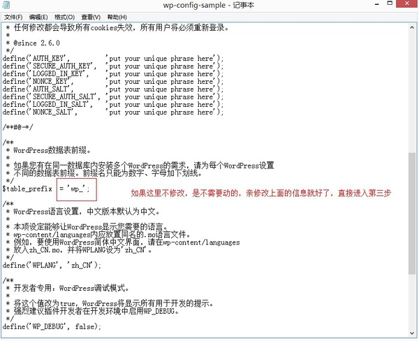 安装wordpress,wp-config-sample.php表前缀不用修改