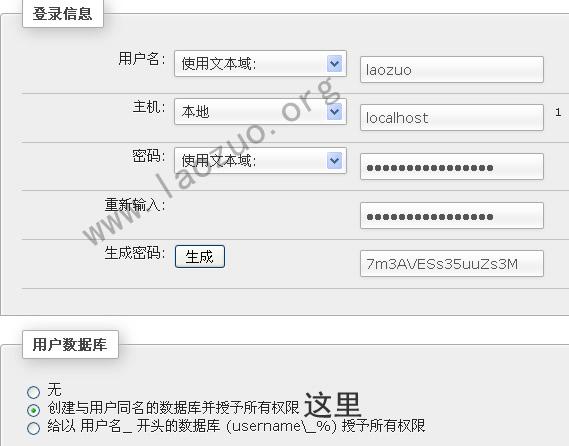 LNMP系列教程之四:SSL安装WordPress博客(添加数据库及安装)