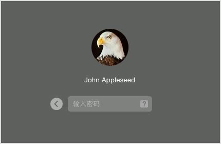 mac睡眠后输入密码